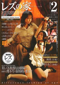 【AOI..動画】レズビアンの家2-レズ