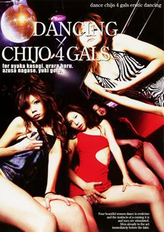 【春うらら動画】DANCING×CエッチIJO-4-GALS-痴女