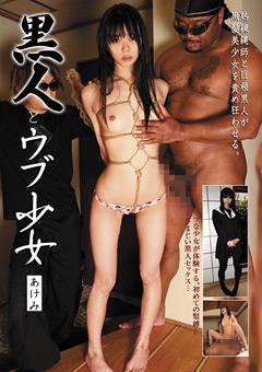 【あけみ動画】黒人とウブ少女-あけみ-ロリ系