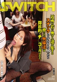 近所の若い奥さん達が集まるスナックにふらりと入ったら酔った奥様達は開放的でチ○コを弄ばれた