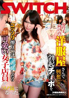 女の子向けの洋服屋さんで興奮して、勃起チ○ポをコッソリ擦りつけ痴漢したら可愛い女子店員がソノ気になった。