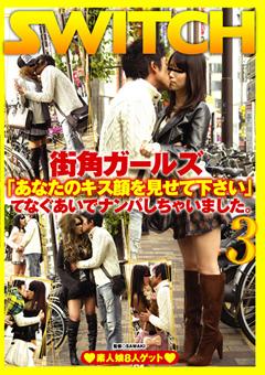 街角ガールズ「あなたのキス顔を見せて下さい」てなぐあいでナンパしちゃいました。3