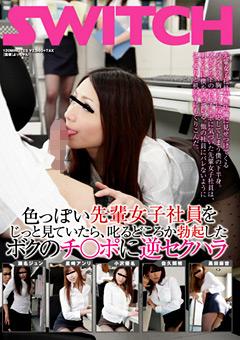 【瀬名ジュン動画】勃起したボクのペニスに逆セクハラ-痴女