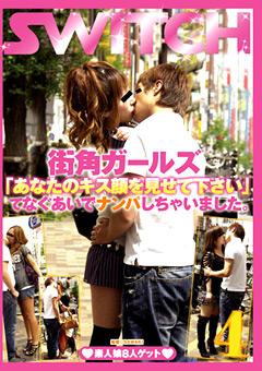 街角ガールズ「あなたのキス顔を見せて下さい」てなぐあいでナンパしちゃいました。4
