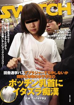 田舎通学バスでブラジャーするかしないか微妙な年頃の女子学生のポッチン乳首にイタズラ痴漢