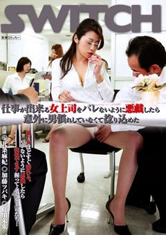 仕事が出来る女上司をバレないように悪戯したら意外に男慣れしていなくて捻り込めた