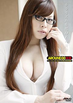 AROUND30未満 ジュン子さん 26才 地方TV局 噂の巨乳受付嬢!