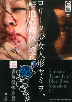 【ヤミヲ動画】青薔薇惨劇館-第一話-ロリータ少女人形ヤミヲ-SM