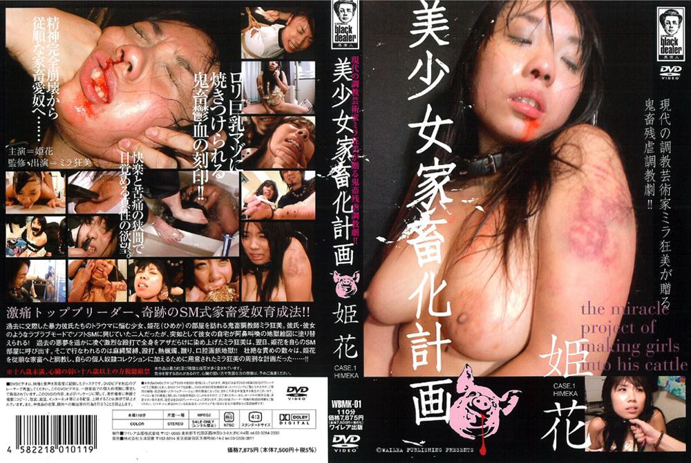 美少女家畜化計画 姫花のエロ画像