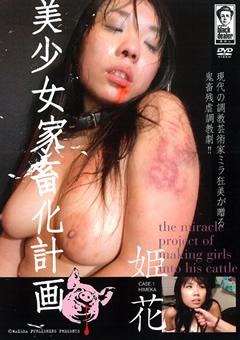 美少女家畜化計画 姫花