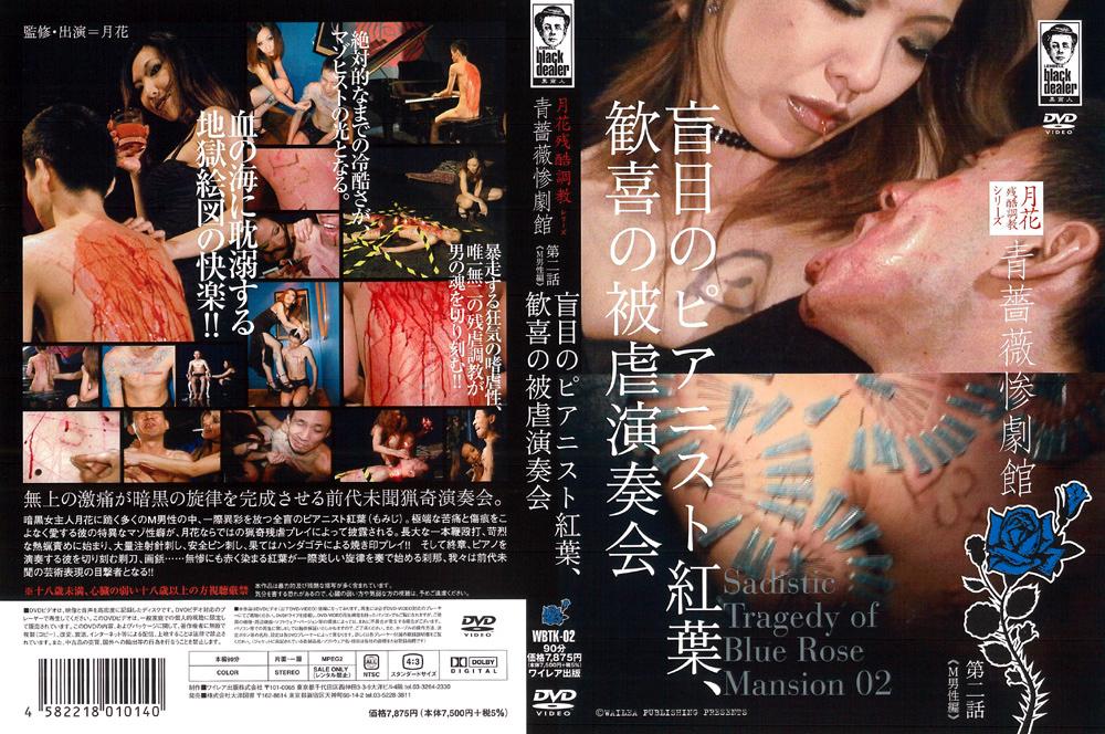 青薔薇惨劇館 第二話 盲目のピアニスト紅葉のエロ画像