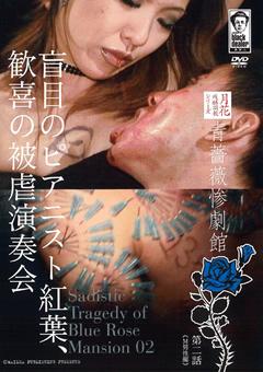 【月花動画】青薔薇惨劇館-第二話-盲目のピアニスト紅葉-SM