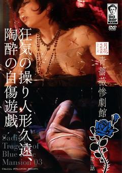 【久遠動画】青薔薇惨劇館-第三話-狂気の操り人形久遠-SM