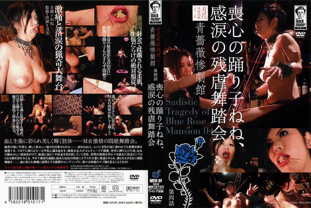 青薔薇惨劇館 第四話 喪心の踊り子ねねのエロ画像