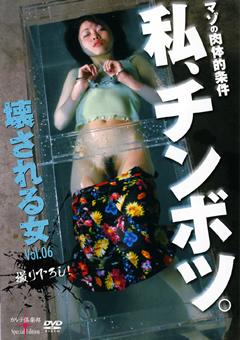 【佐藤あや動画】私、チンボツ。-壊される女。-Vol.06-SM