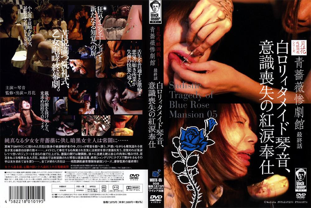 青薔薇惨劇館 最終話 白ロリィタメイド琴音のエロ画像