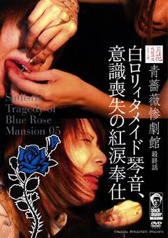 【琴音動画】青薔薇惨劇館-最終話-白ロリィタメイド琴音-SM