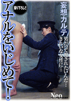 【いじめ アナル】妄想カルテ-アナルをいじめて!-M男