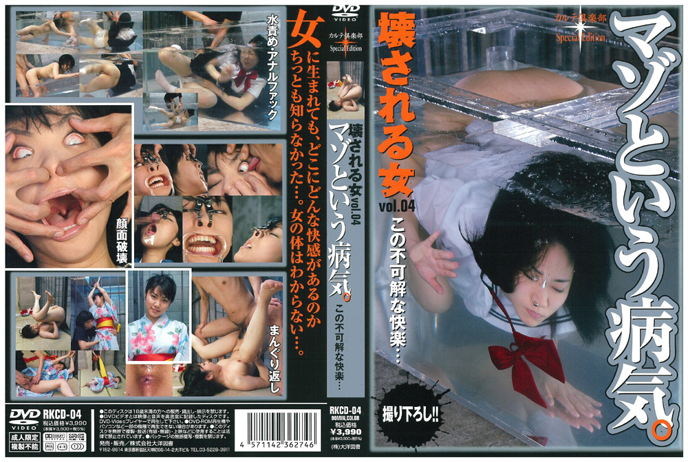 壊される女。 vol.04 マゾという病気。のエロ画像