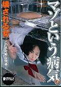 壊される女。 vol.04 マゾという病気。