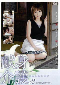 献身介護 Vol.2 伊沢涼子
