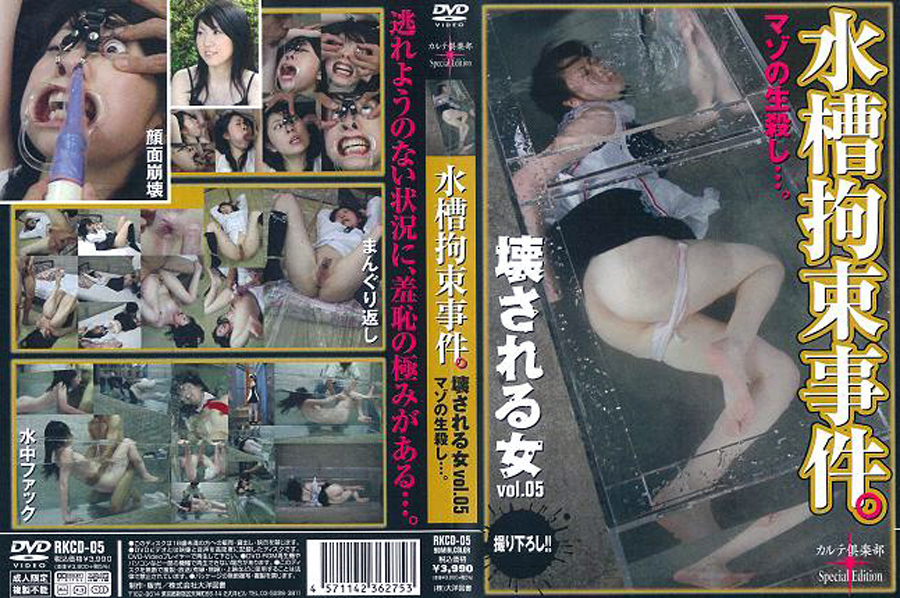 水槽拘束事件。 壊される女vol.05のエロ画像