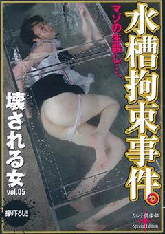 水槽拘束事件。 壊される女vol.05