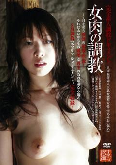 【雪乃みお動画】女肉の調教-SM