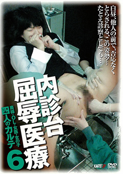 内診台屈辱医療6