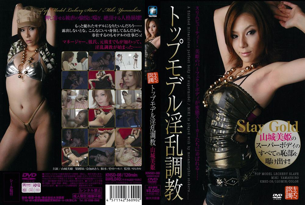 トップモデル淫乱調教 山城美姫のエロ画像