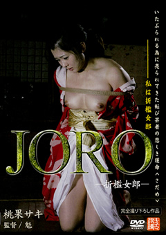 JORO ~折檻女郎~ 桃果サキ