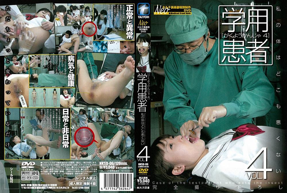 学用患者 vol4