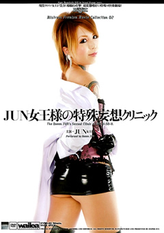 【JUN動画】JUN女王様の特殊妄想クリニック-女王様