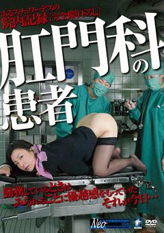 あるスチュワーデスの院内記録 肛門科の患者