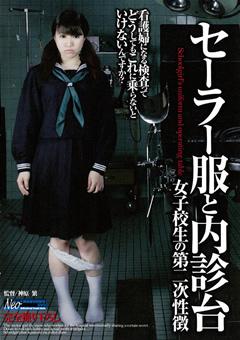 【原沢さな動画】セーラー服と内診台-JKの第二次性徴-女子校生