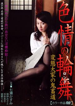 【七瀬かすみ動画】色情の輪舞-変態大家の鬼畜道-ドラマ