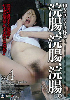 浣腸、浣腸、浣腸。 Vol.4