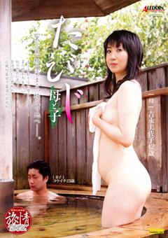 たびじ 母と子 吉永美佐子