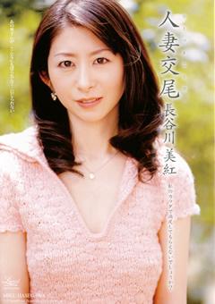 【長谷川美紅動画シェア】人妻セックス-長谷川美紅-熟女