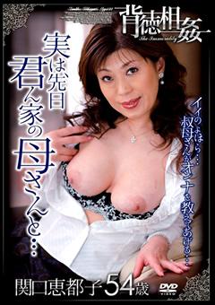 実は、先日君ん家の母さんと… 関口恵都子 54歳