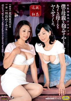 僕の母親を抱かせてやるから、キミの母さんをヤらせてくれ。 北原夏美 川島めぐみ