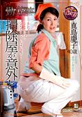 掃除屋が意外と… 真島慶子