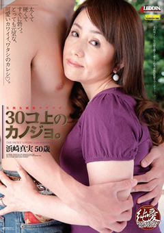 美熟女純愛ラプソディ 30コ上のカノジョ。 浜崎真実