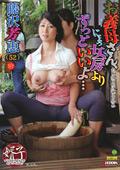 お義母さん、にょっ女房よりずっといいよ… 藤沢芳恵
