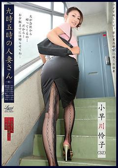 九時五時の人妻さん 小早川怜子