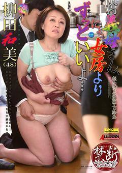 お義母さん、にょっ女房よりずっといいよ… 柳田和美