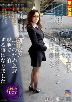 「憧れの女上司とふたりで地方出張に行ったら台風で帰りの新幹線が運休のため急遽現地で一泊する事になりました 国生亜弥」のパッケージ画像