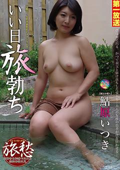 【鮎原いつき】新作いい日旅勃ち-十の湯-熟女