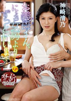 お義母さん、にょっ女房よりずっといいよ… 神崎清乃
