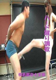 桐島麗奈女王様 ハード蹴り調教